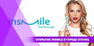 Открытие «Insmile Dental lounge»