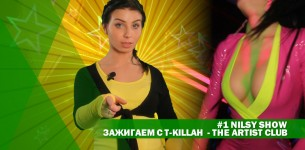 #1 Nilsy Show - Зажигаем с T-KILLAH - The Artist Club